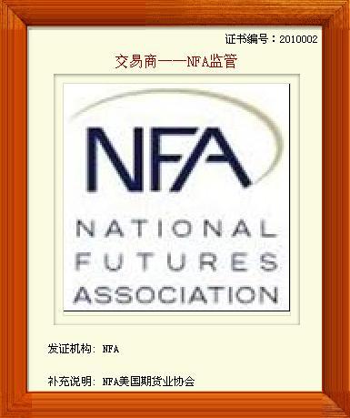 NFA监管