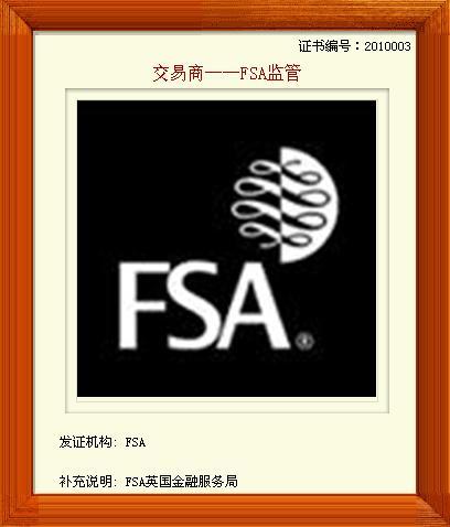 FSA监管