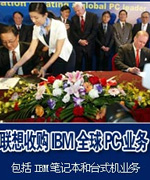 联想今日宣布12.5亿美元收购IBM全球PC业务