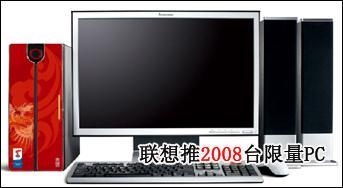 联想推2008台限量PC