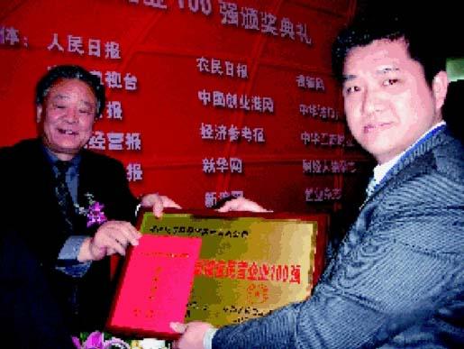 """格来德荣获""""05年度中国诚信民营企业百强"""""""