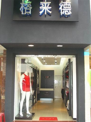 格来德打锡街专卖店正式开业