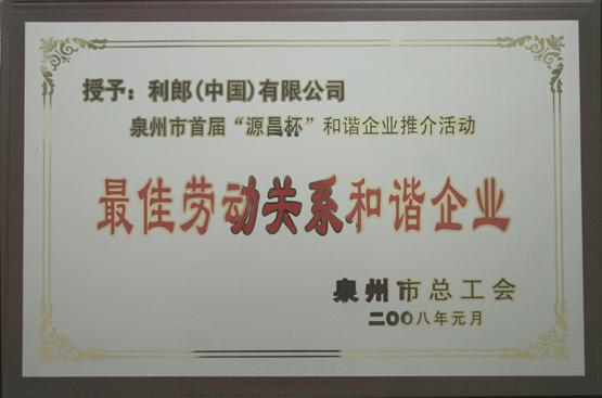 """利郎获""""百家和谐企业""""双荣誉称号"""