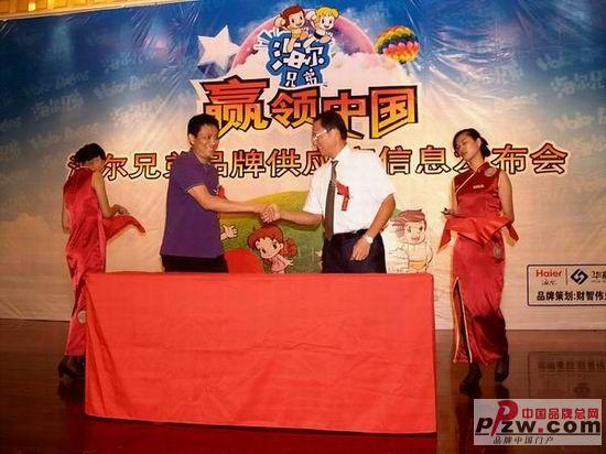 海尔兄弟赢领中国儿童用品产业发展