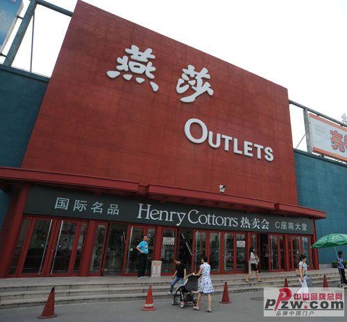 服装奥特莱斯的中国化进程图片
