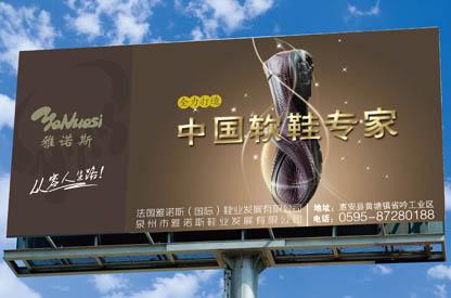 中国软鞋专家--雅诺斯
