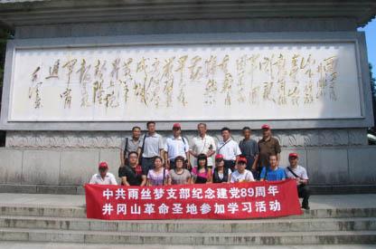 中共雨丝梦支部纪念建党89周年