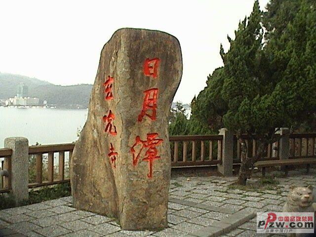 中国十大名胜古迹之台湾日月潭