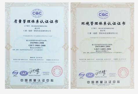 通过中国质量认证中心ISO双体系复审