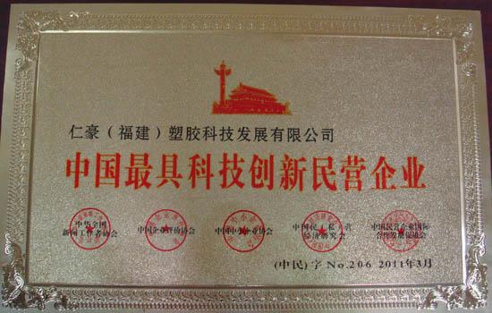 """公司被评为""""中国最具科技创新民营企业""""单位"""