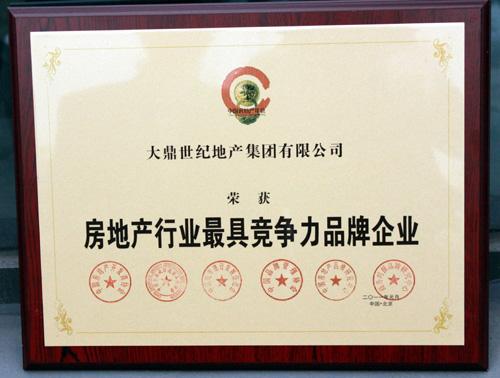 大鼎荣誉:房地产最具竞争力品牌企业