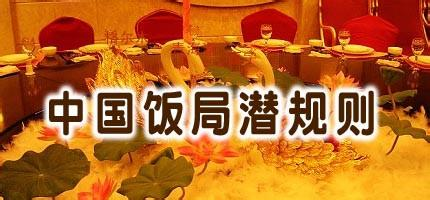 中餐礼仪 圆桌如何安排座位-中餐礼仪之席位的排列 ...