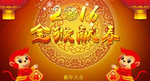 猴年新年祝福语 2016元旦跨年夜祝福短信集锦图片