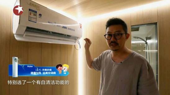 """梦想改造家:海尔自清洁空调圆三代""""寻根梦"""""""
