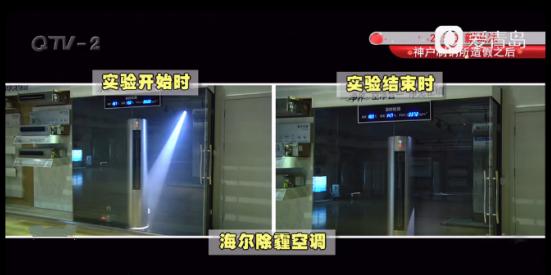 电视台实验:海尔净界比普通空调好,和净化器一样
