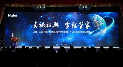 罗清启:海尔引发家电服务领域第二次革命