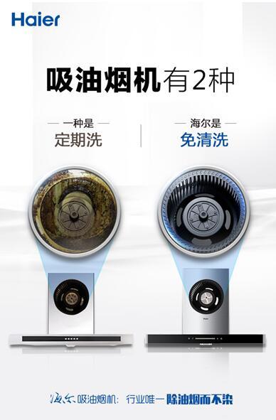 海尔吸油烟机自动捕捉油污除油烟而不染