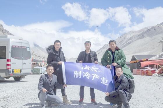 海拔5200米上的海尔冷柜助力登山爱好者挑战珠峰