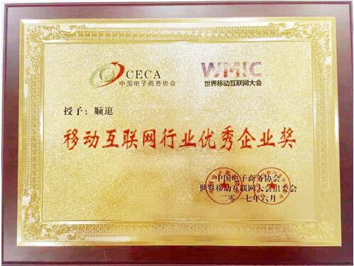 2017世界移动互联网大会:顺逛荣膺行业优秀企业奖