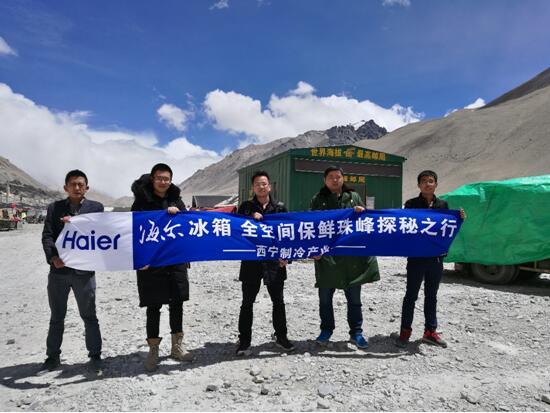 海尔冰箱登上5200米珠峰背后的用户驱动