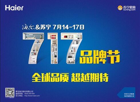 """海尔717品牌节联合苏宁打造""""S计划"""" 主推十大品质家电"""