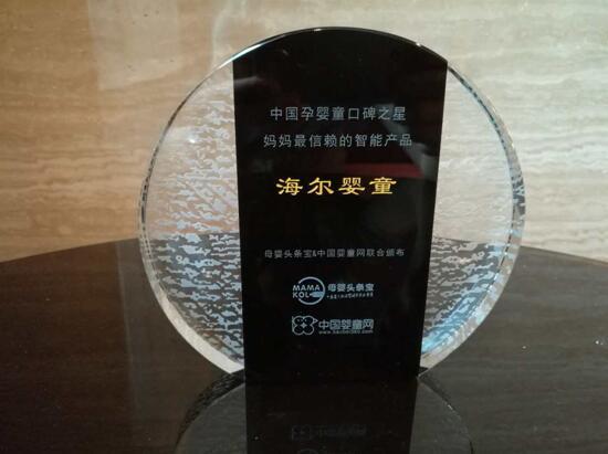 海尔成套母婴电器荣获妈妈最信赖智能产品奖