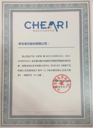 """海尔全空间保鲜冰箱获中国首批""""A+性能""""认证"""