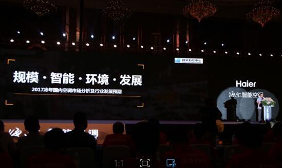 国家信息中心:海尔空调占智能半壁江山居第一