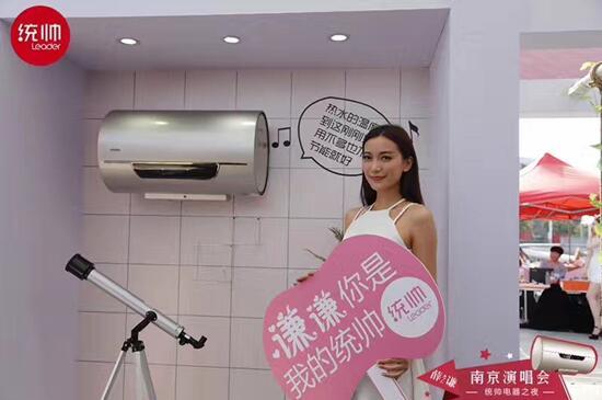 统帅热水器将亮相北京交互年轻社群节能需求
