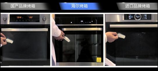 海尔烤箱原创隔热科技门内250℃门外冰不化