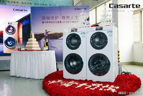 第10万台双子下线卡萨帝洗衣机站上高端制造新起点