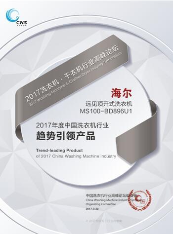 海尔远见顶开式洗衣机获2017年度趋势引领产品奖