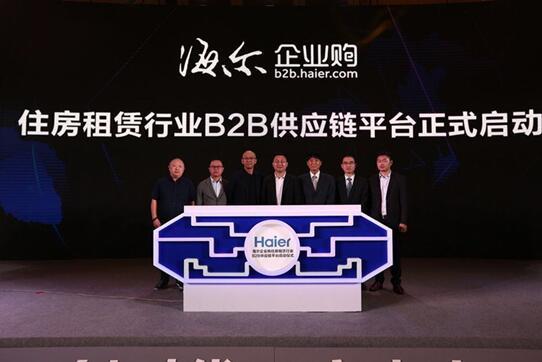 海尔启动住房租赁行业首个B2B供应链定制平台