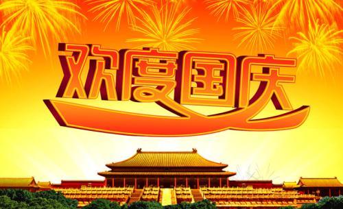 金秋十月国庆节,四海内外中国结.
