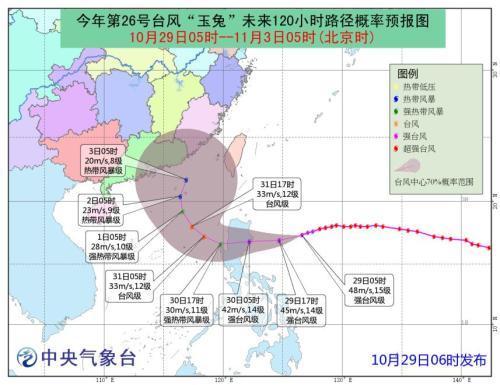 """""""玉兔""""转为强台风级南海部分海域将有9-10级大风"""
