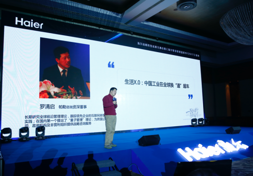 """罗清启:生活X.0引领中国工业全球换""""道""""超车"""