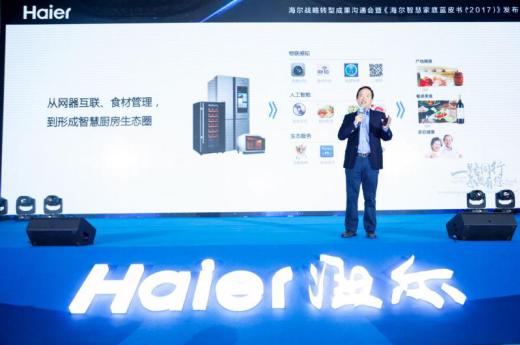 海尔到底靠什么成为世界一流企业样板?
