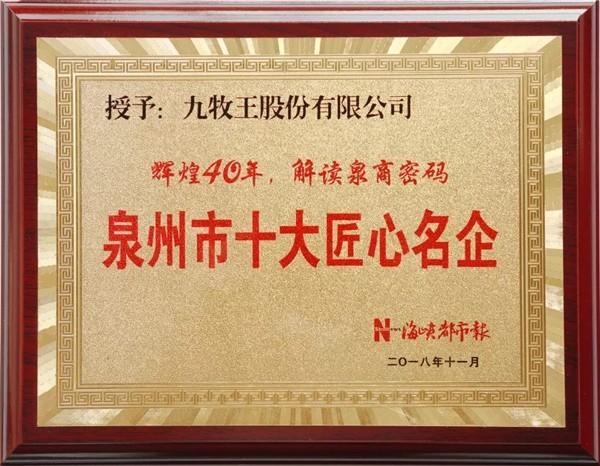 """九牧王荣获2018年""""泉州市十大匠心名企""""称号"""