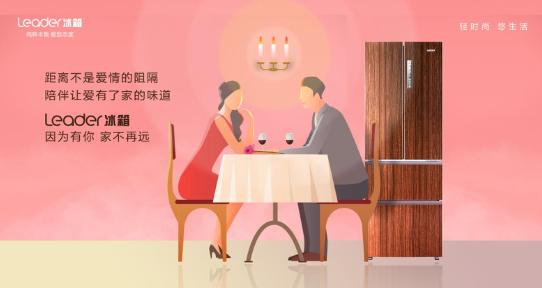 当春节遇上情人节,统帅冰箱用微电影讲述治愈系情感故事
