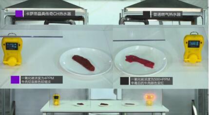 """燃气热水器排气口下牛肉""""中毒"""",只有卡萨帝能""""解毒"""""""