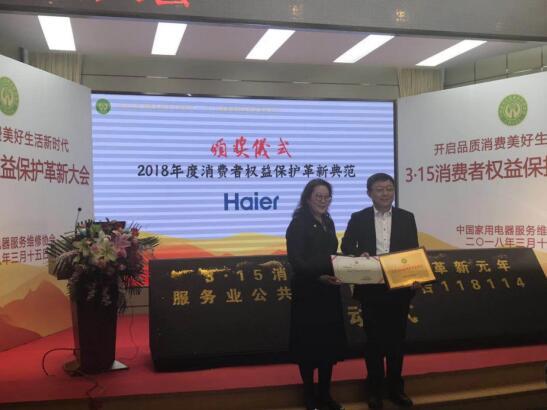 3.15家电服务成改革热点 海尔获4项大奖创服务第一口碑