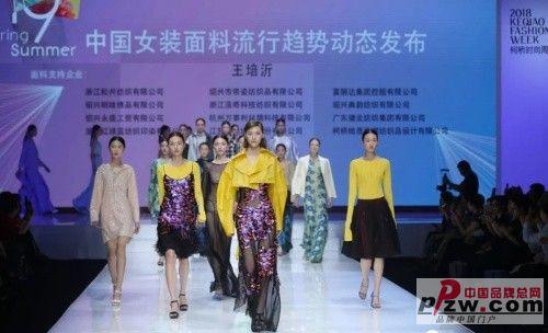遇见未来2019春夏中国女装面料流行趋势动态发布燃爆柯桥时尚周
