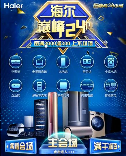 """海尔携手京东开启""""巅峰24小时"""" 高端产品引领家电消费升级"""