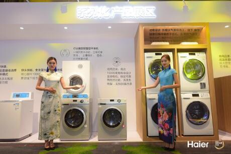 海尔共享洗衣联盟成立:加速全球物联洗衣平台落地