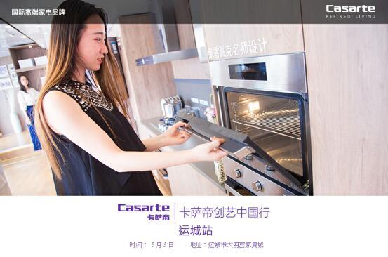 卡萨帝高端第一家电带来品牌启示:赋能用户提升参与感