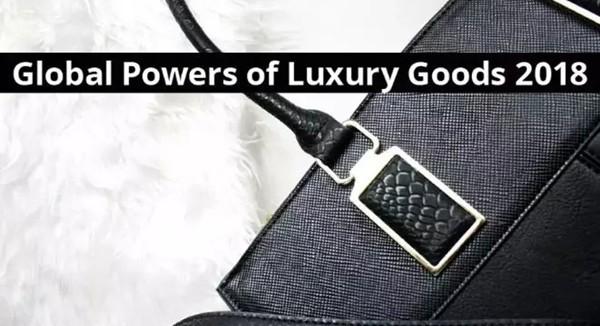 2018年度全球100大奢侈品公司排行榜