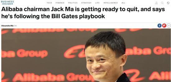 马云真的要辞任阿里董事长?