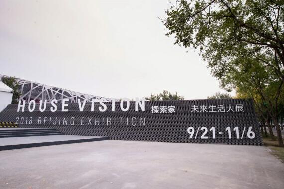统帅冰箱入住HOUSE VISION未来生活展-焦点中国网