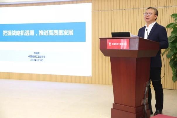 孙瑞哲:把握战略机遇期,推进高质量发展