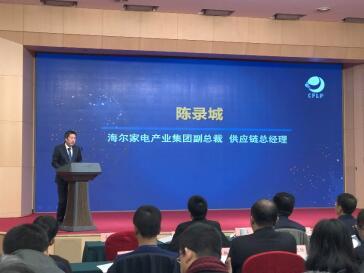 海尔COSMOPlat携手中物联现代供应链研究院共建供应链新生态-焦点中国网